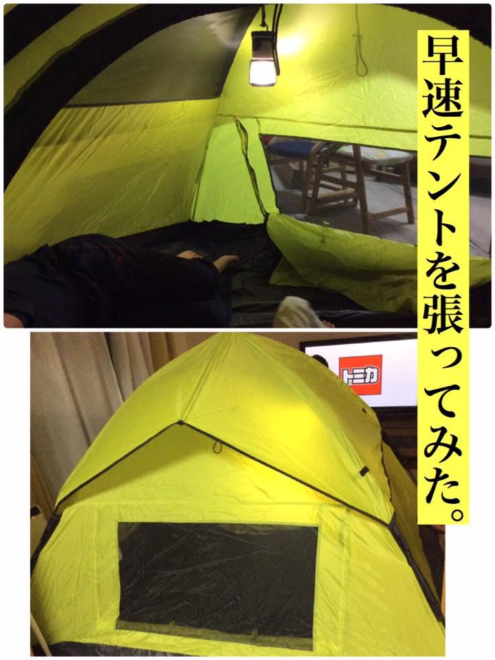 テント 自宅