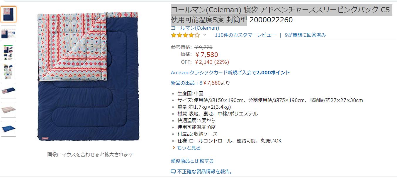 コールマン寝袋