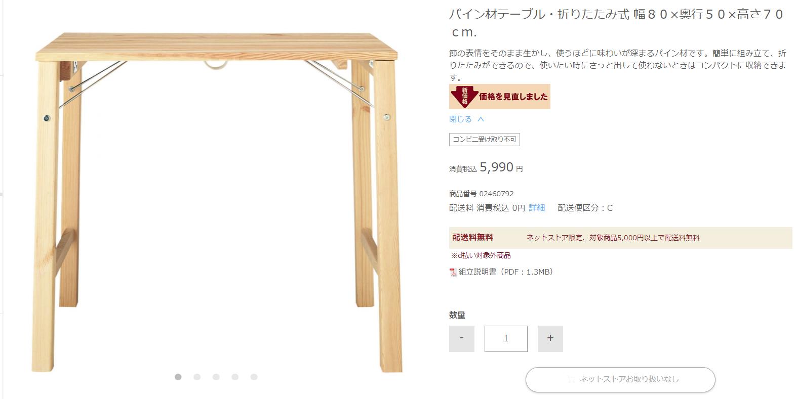 無印折りたたみテーブル