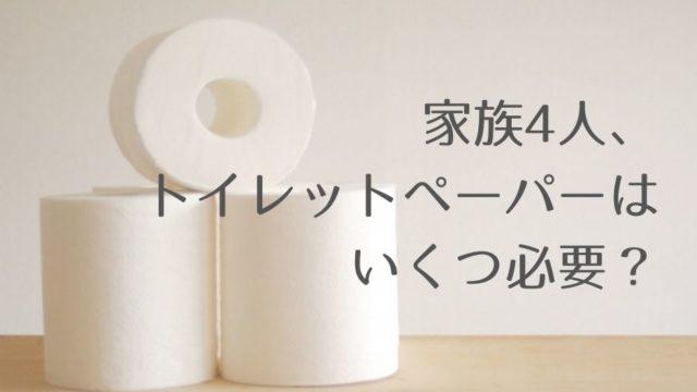 トイレットペーパーの数