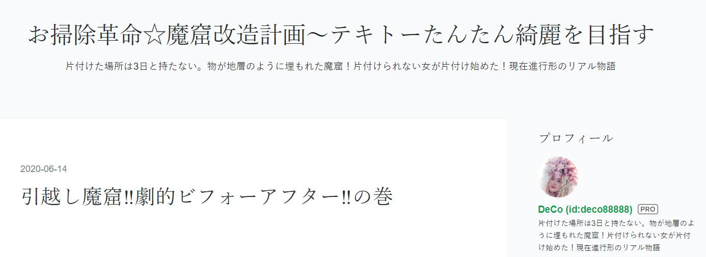 片付けブログ