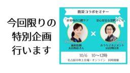 【満員御礼】10/6防災コラボセミナー 歯科医師×整理収納行います!