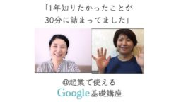 【開催報告】起業で使えるGoogle基礎講座を開催しました