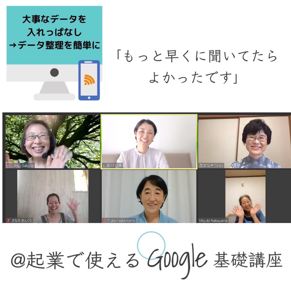 Google講座