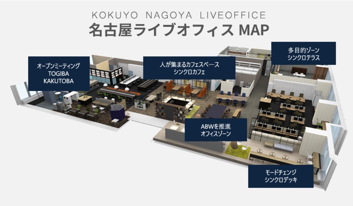 名古屋ライブオフィス