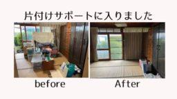 【作業実例】遺品整理と介護用品、からのドラマ連発