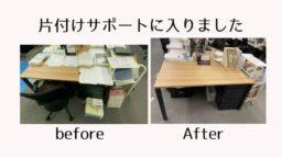 【作業実例】事務所の机を2時間で劇的ビフォーアフター