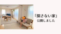 【開催報告】探さない家の仕組みをご紹介しました