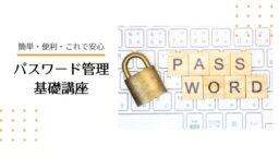 【講座のご案内】簡単・便利・これで安心「パスワード管理基礎講座」