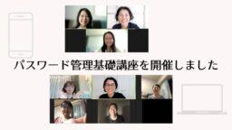 【開催報告】パスワードを使いまわしている人向けの対策講座を開催しました。